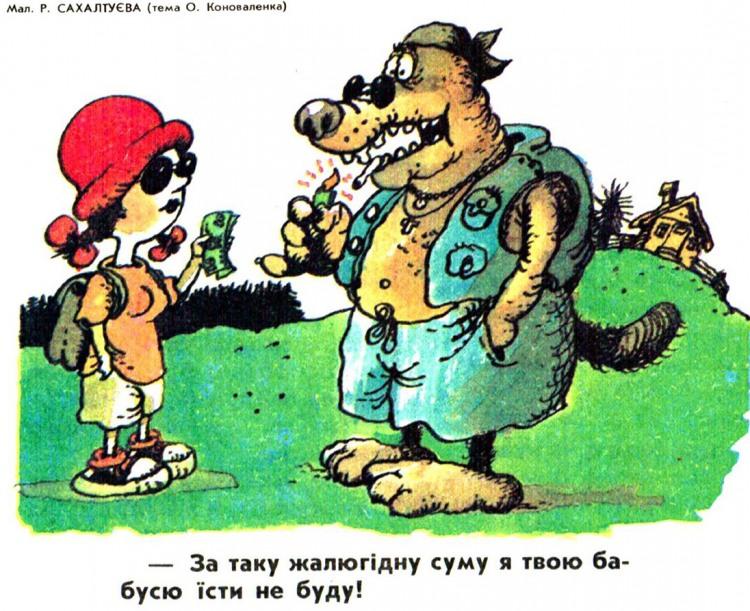 Малюнок  про сірого вовка, червону шапочку журнал перець