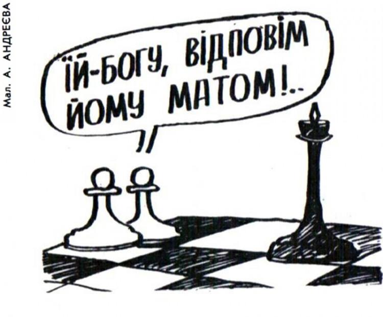 Малюнок  про шахи, гра слів журнал перець