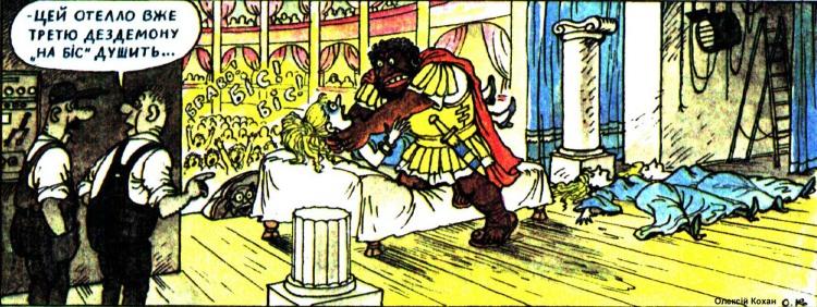 Малюнок  про отелло, театр, чорний журнал перець