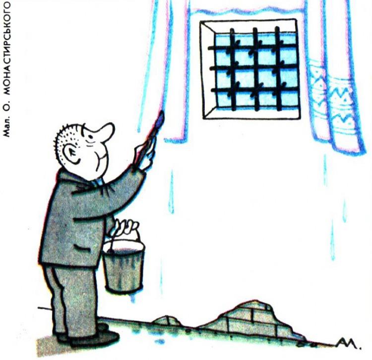 Малюнок  про в'язницю, вікна журнал перець