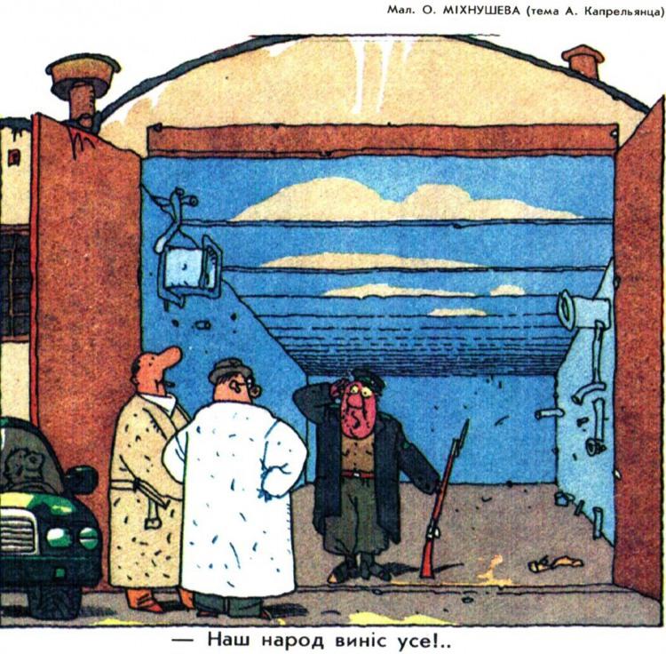 Малюнок  про народ, крадіжку, гра слів журнал перець