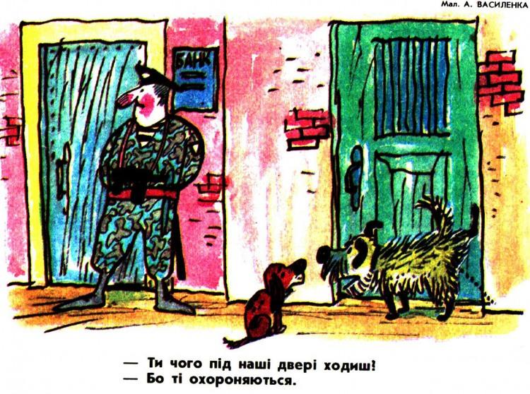 Малюнок  про собак, сечовипускання журнал перець