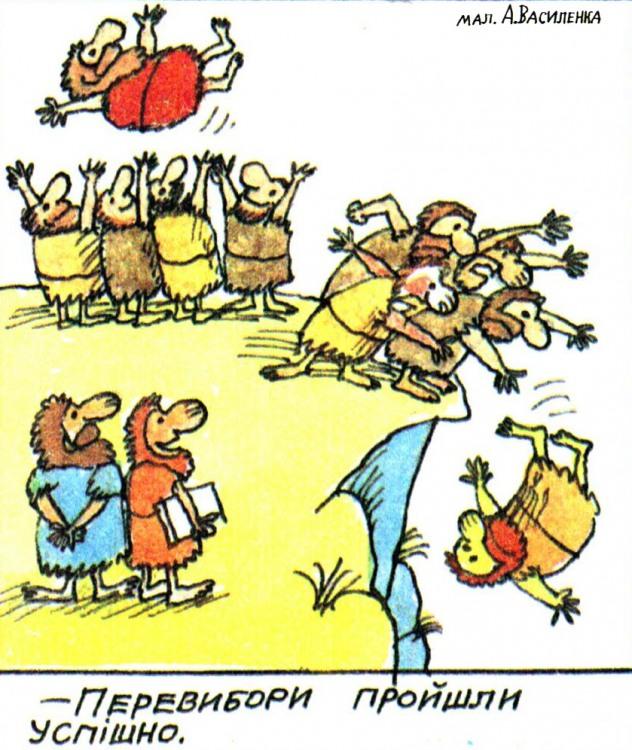 Малюнок  про первісних людей, вибори, чорний журнал перець