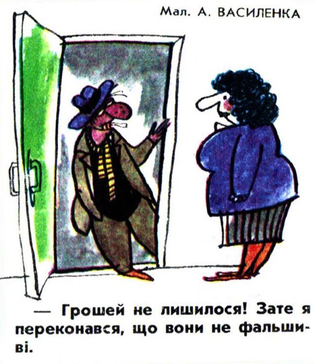 Малюнок  про чоловіка, дружину, гроші, п'яних журнал перець