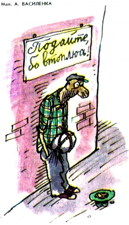 Малюнок  про жебраків, самогубство, чорний журнал перець
