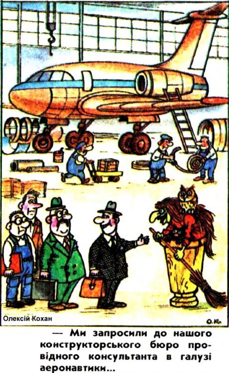 Малюнок  про літаки, відьму журнал перець