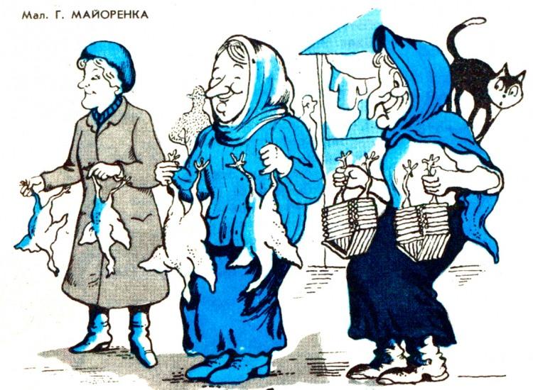 Малюнок  про ринок, відьму, хатинку на курячих ніжках журнал перець