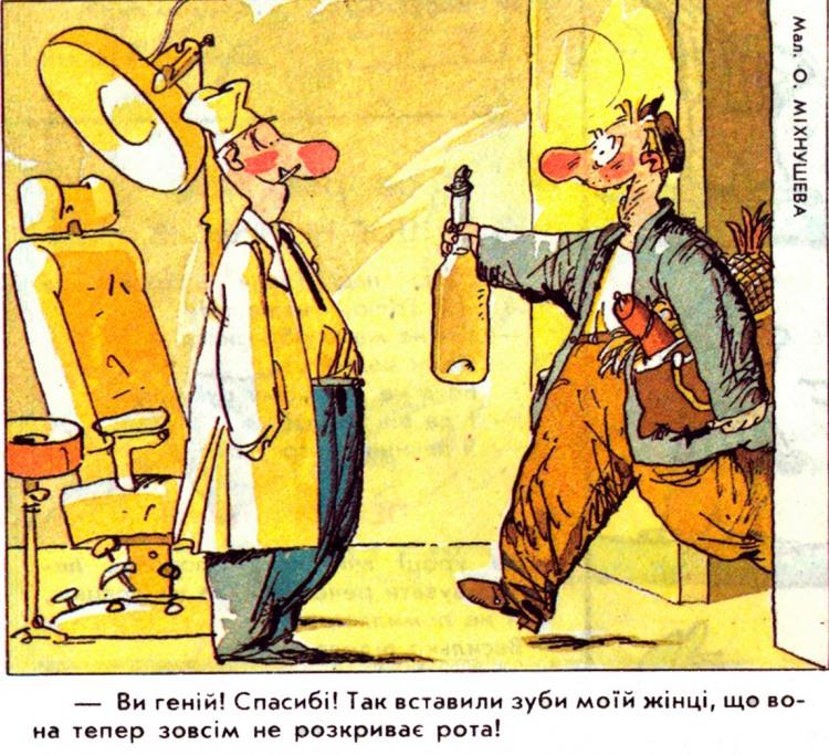 Малюнок  про стоматологів, дружину, чорний журнал перець