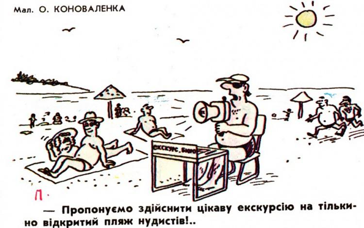 Малюнок  про пляж, нудистів, екскурсію журнал перець