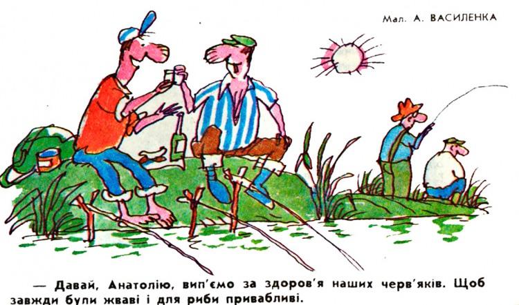 Малюнок  про рибалок, алкоглоль, черв'яків журнал перець