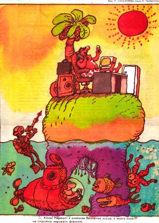 Малюнок  про безлюдний острів, бізнесменів журнал перець