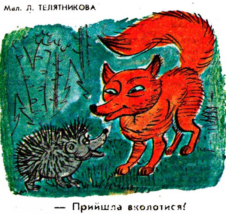 Малюнок  про їжаків, лисицю журнал перець