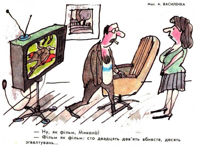 Малюнок  про фільми, чорний журнал перець