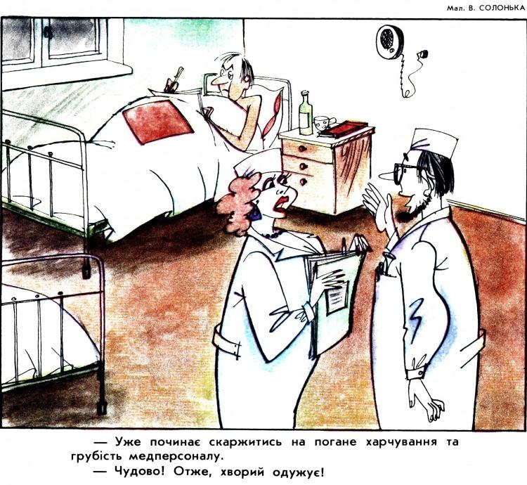 Малюнок  про лікарню, пацієнтів, лікарів журнал перець