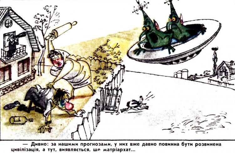 Малюнок  про чоловіка, дружину, сварки, нло, качалку, інопланетян журнал перець