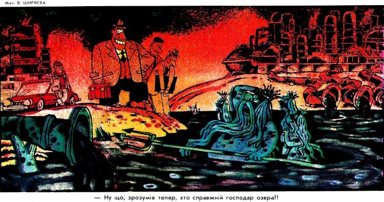 Малюнок  про забруднення, чорний журнал перець