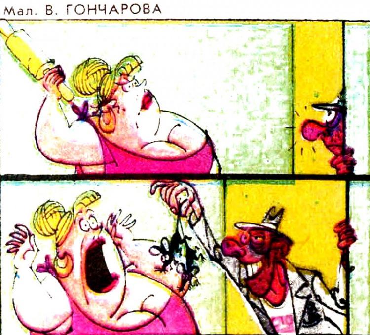 Малюнок  про чоловіка, дружину, качалку, мишей, п'яних журнал перець