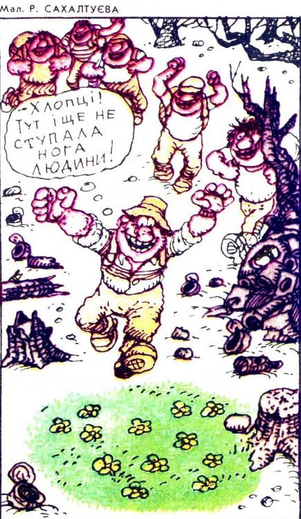 Малюнок  про природу, забруднення журнал перець