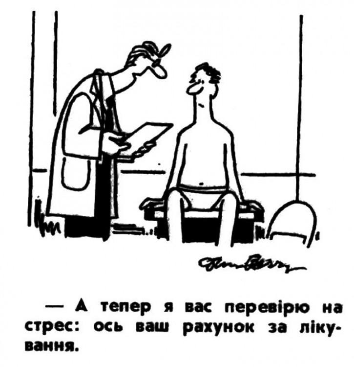 Малюнок  про лікарів, стрес журнал перець
