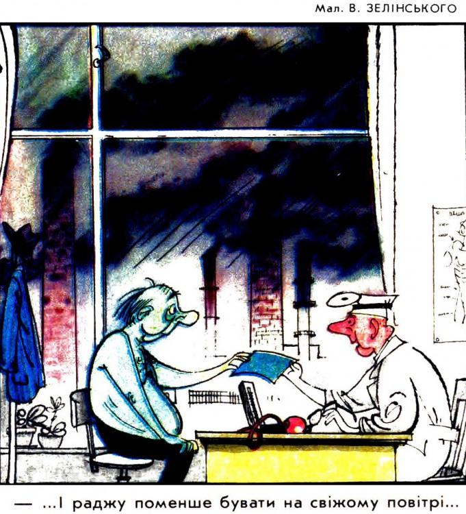 Малюнок  про повітря, забруднення, лікарів, чорний журнал перець