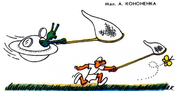 Малюнок  про метеликів, нло, інопланетян журнал перець