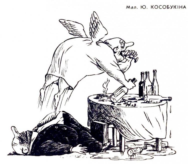 Малюнок  про алкоглоль, п'яниць, смерть, чорний журнал перець