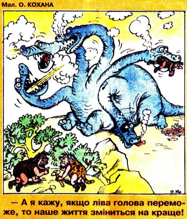 Малюнок  про змія горинича, первісних людей, чорний журнал перець