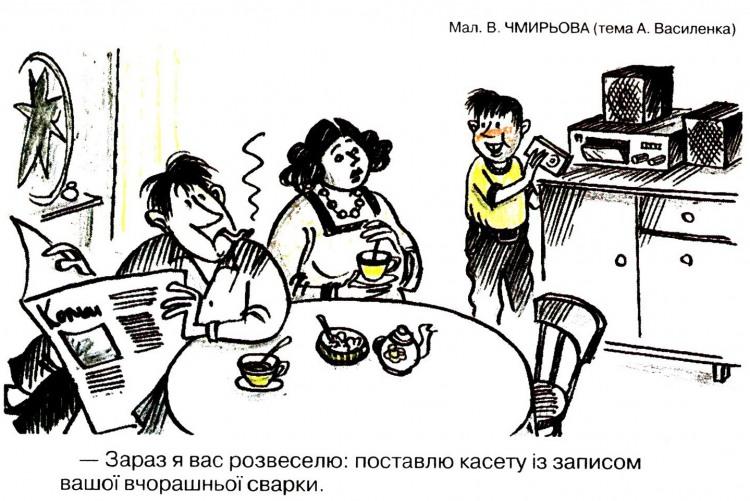 Малюнок  про батьків, сина, сварки журнал перець
