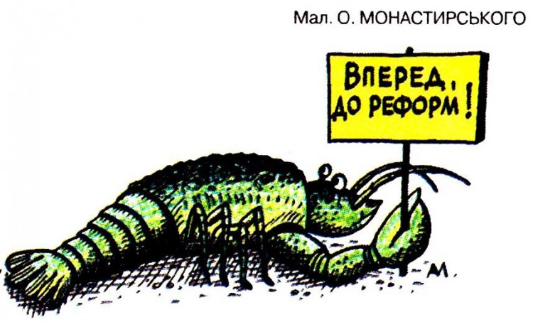 Малюнок  про реформи, раків журнал перець