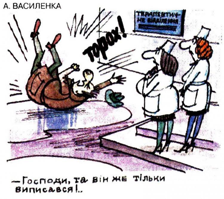 Малюнок  про лід, падіння, лікарню, чорний журнал перець
