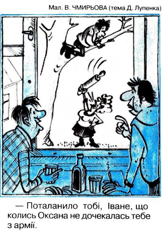 Малюнок  про чоловіка, дружину, сварки, качалку журнал перець
