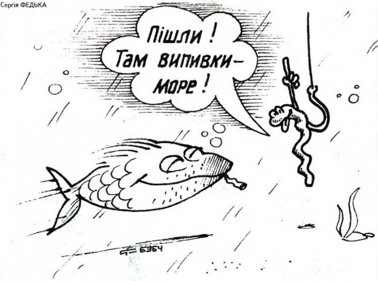 Малюнок  про рибу, черв'яків, алкоглоль журнал перець