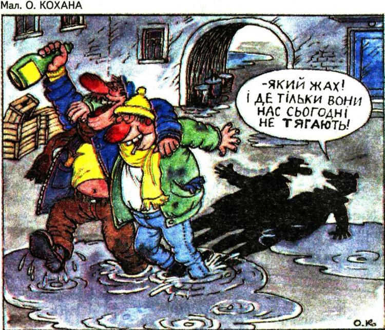 Малюнок  про п'яних, тінь журнал перець