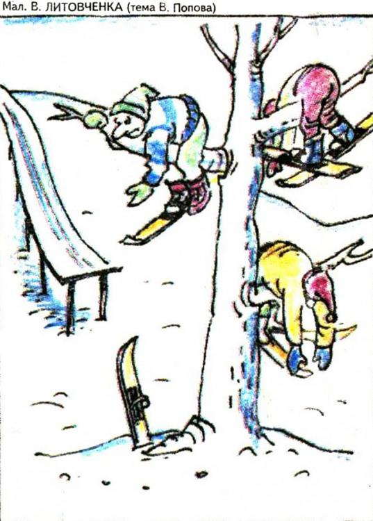 Малюнок  про лижників, чорний журнал перець