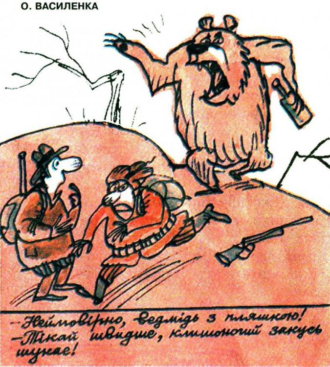 Малюнок  про мисливців, ведмедів, пляшку журнал перець