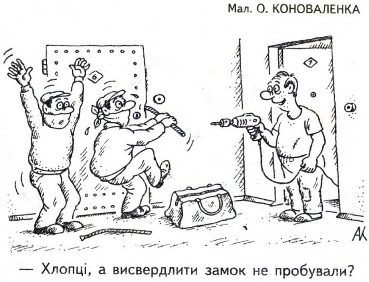 Малюнок  про пограбування, сусідів журнал перець