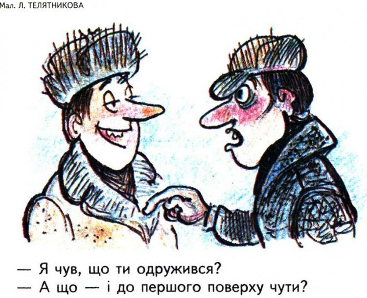 Малюнок  про одружених чоловіків, крик журнал перець