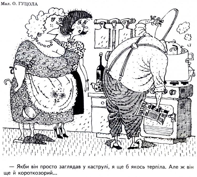 Малюнок  про чоловіка, дружину, каструлю журнал перець