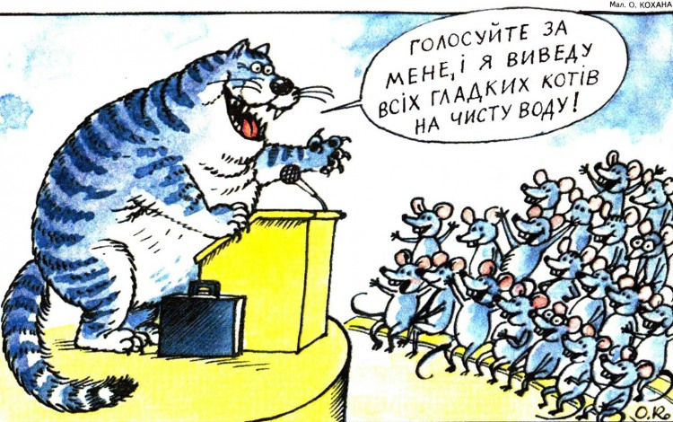 Малюнок  про котів, мишей, вибори журнал перець
