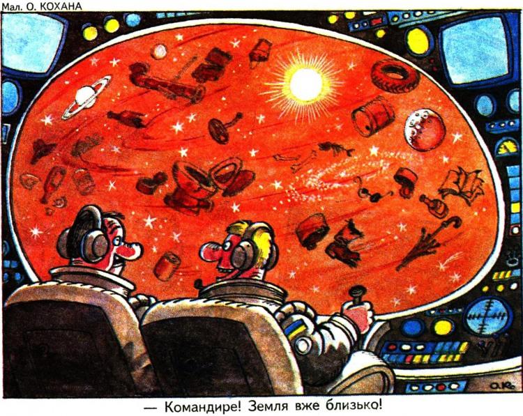 Малюнок  про космонавтів, сміття журнал перець
