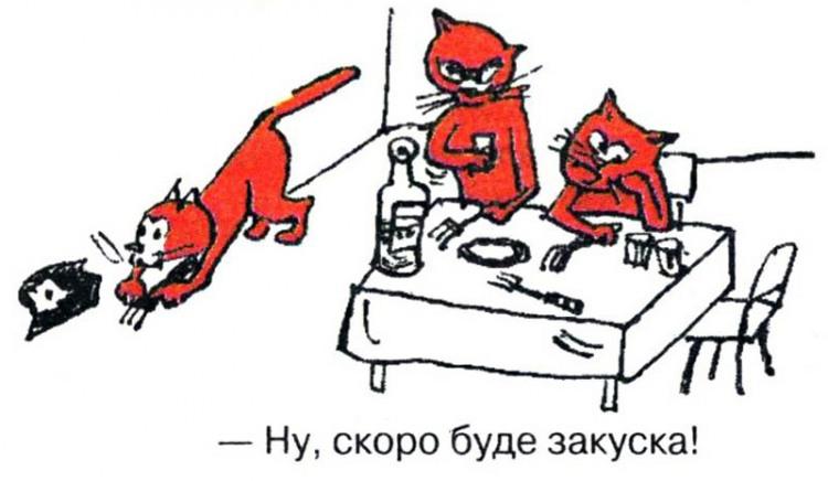 Малюнок  про котів, закуску журнал перець