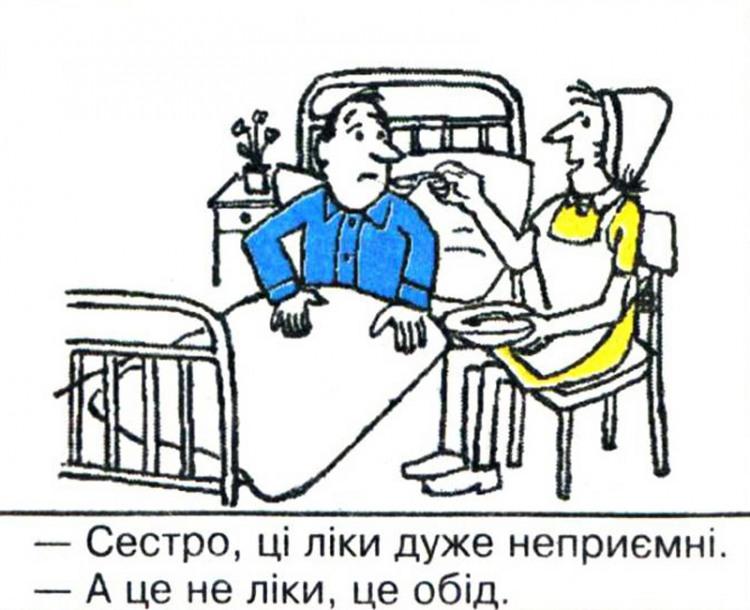 Малюнок  про лікарню, обід, чорний журнал перець