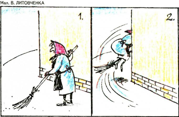 Малюнок  про двірників, відьму, мітлу журнал перець