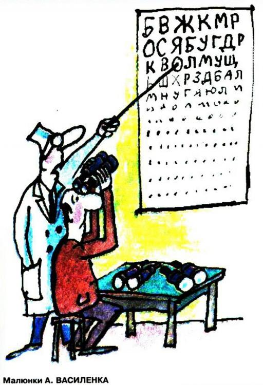Малюнок  про офтальмологів, бінокль журнал перець