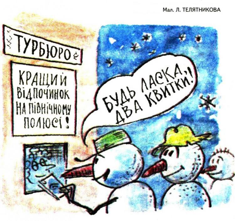 Малюнок  про сніговика, відпочинок журнал перець