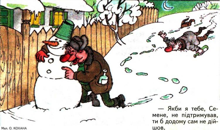 Малюнок  про п'яних, алкоголіків, сніговика журнал перець