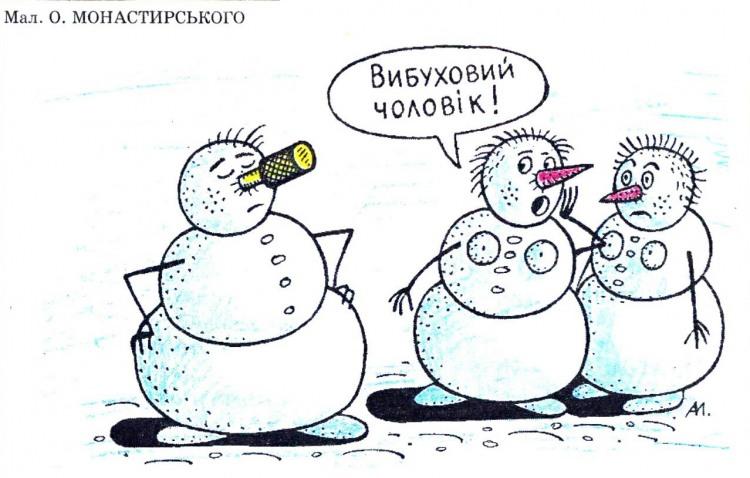 Малюнок  про сніговика, гранату журнал перець