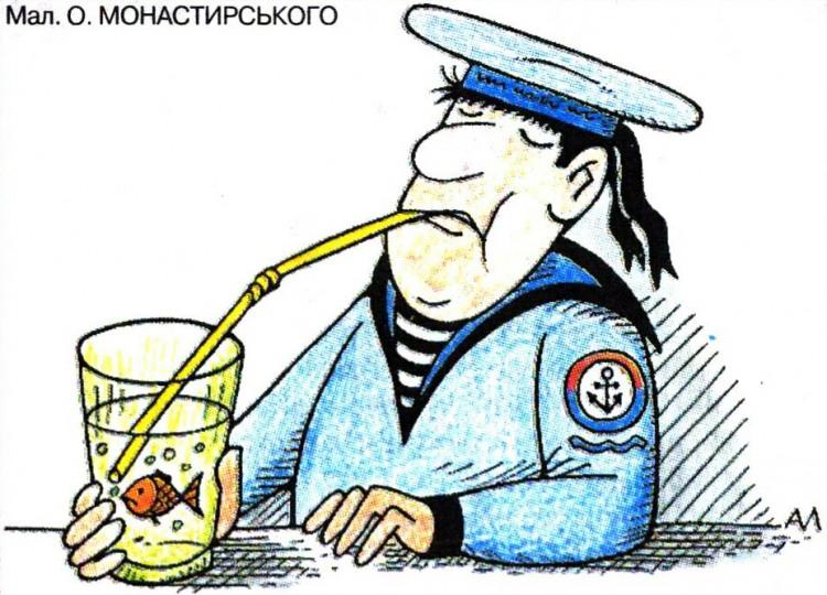 Малюнок  про моряків журнал перець