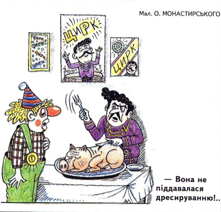 Малюнок  про цирк, свиней, чорний журнал перець