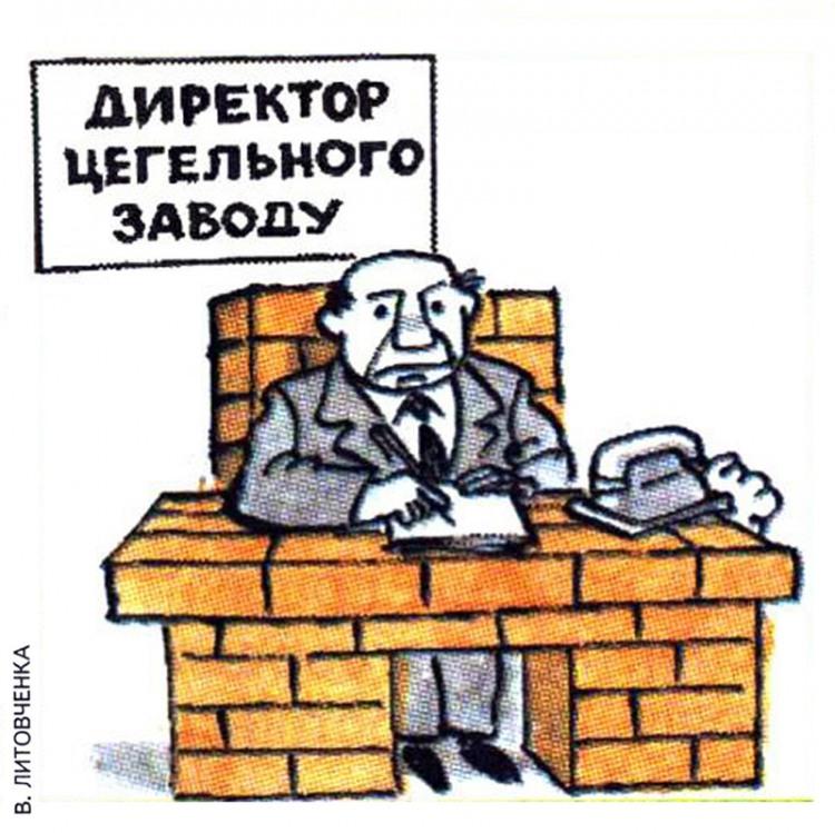 Малюнок  про цеглу, директора журнал перець
